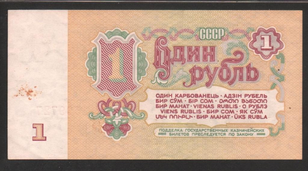 The reverse of the ruble sample 1961