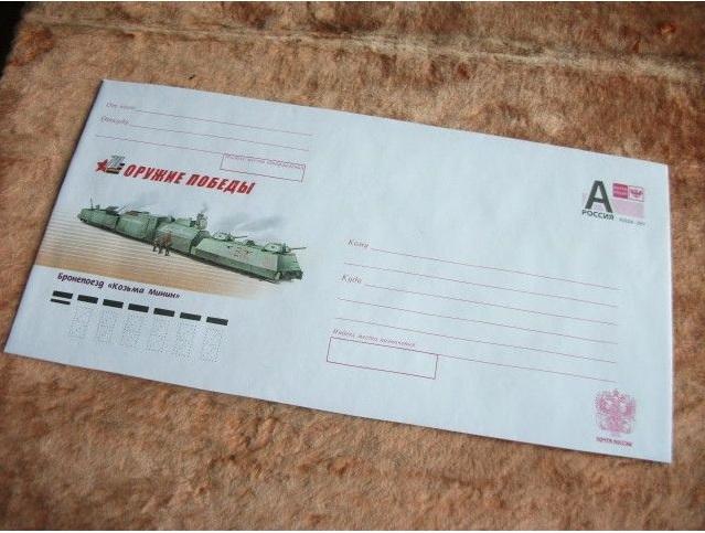 Чтобы послать открытку по почте нужен конверт и одна марка используя