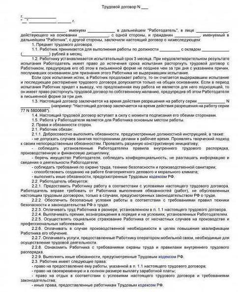 трудовой договор по патенту образец