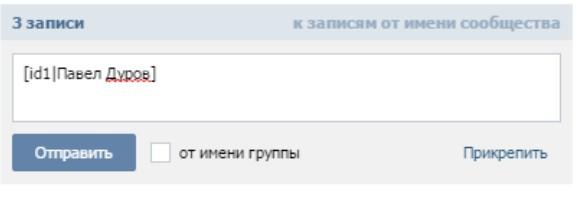 ссылка на человека вконтакте