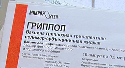 Прививки гриппол. Отзывы