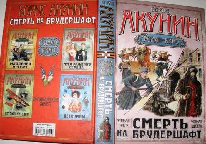 Читать акунин история российского государства читать онлайн бесплатно