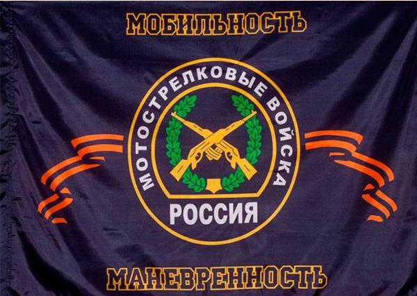 День мотострелковых войск России: дата, история