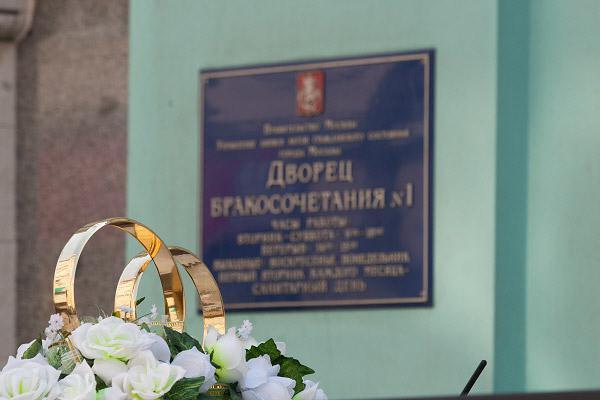 Грибоедовский Дворец бракосочетания № 1