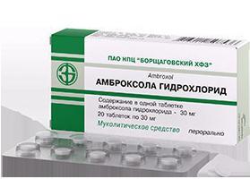 таблетки амброксола гидрохлорид инструкция по применению