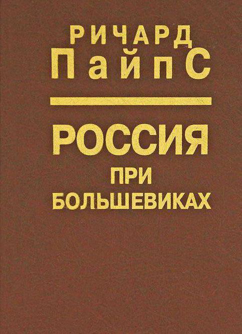 два пути россии ричард пайпс