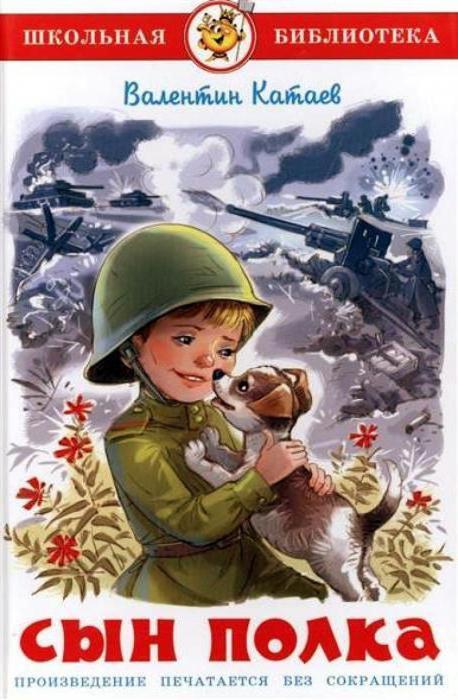 Рассказы о войне для детей скачать бесплатно