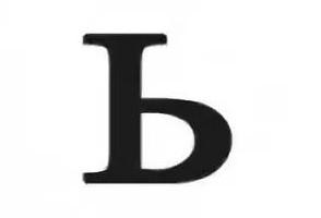 слова с мягким знаком в суффиксе