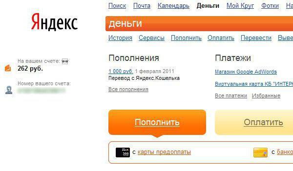 яндекс деньги регистрация бесплатно
