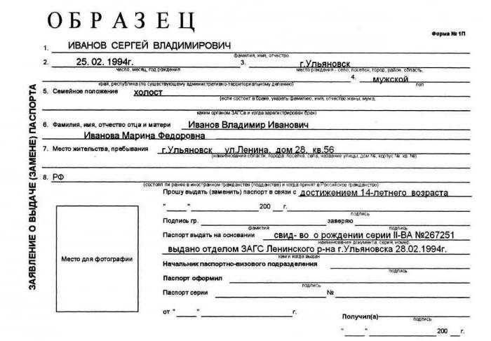 оплата за замену паспорта