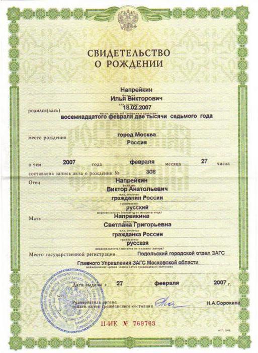 Закон рф о получении российского свидетельства о рождении ребенка этого мига