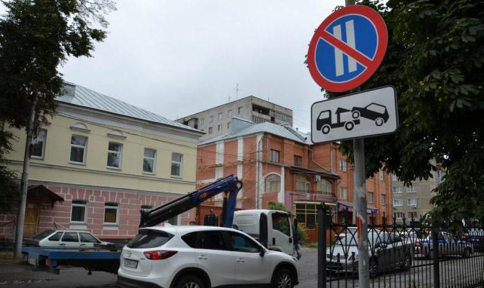 остановка и стоянка транспортных средств под знаком