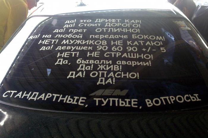 надписи на стекло машины