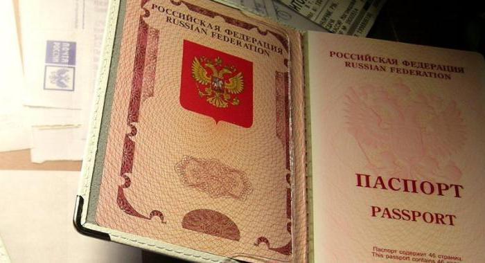 Где и как менять паспорт в 20 лет, какие необходимы документы?