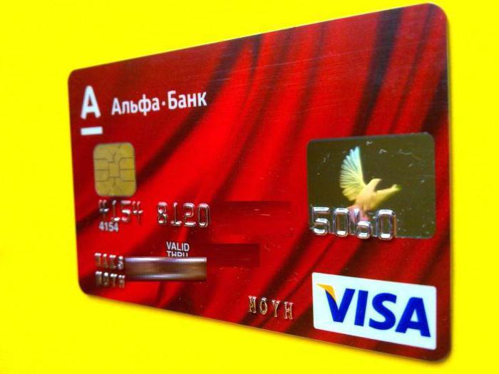 Кредиты и карты альфа банк