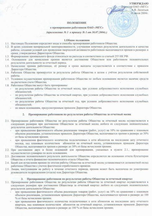 приказ об утверждении положения о премировании образец