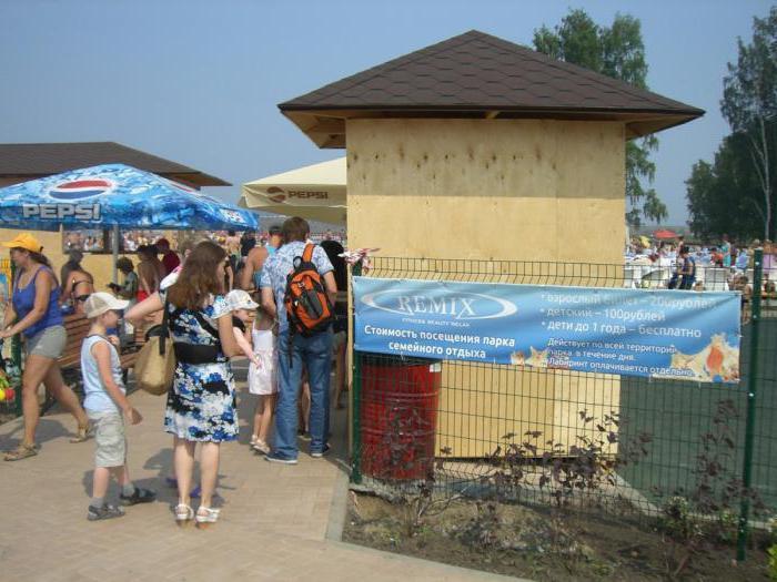 аквапарк в бердске на попова