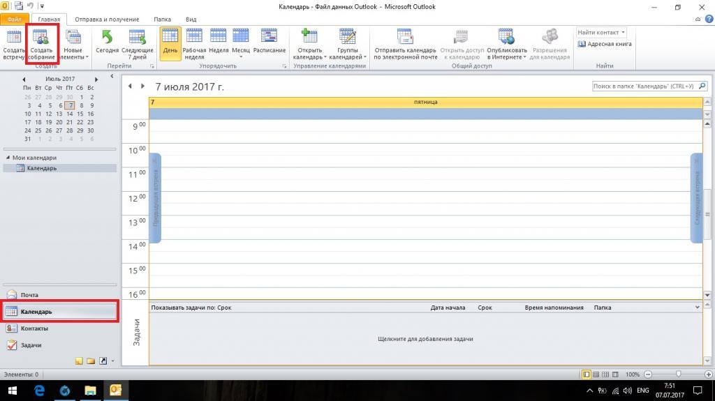Как открыть календарь и занести туда встречу в Outlook