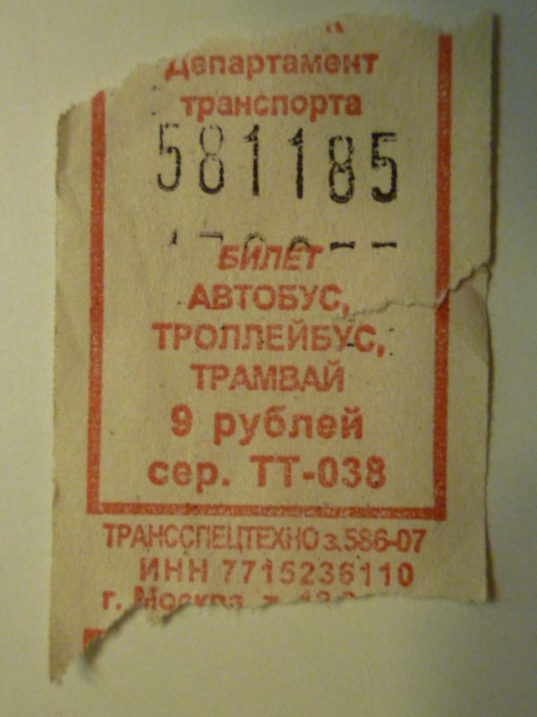 Счастливый проездной билет