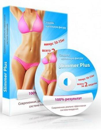 Система 100 для похудения
