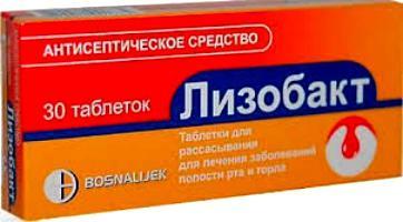 лизобакт инструкция по применению для детей цена - фото 4