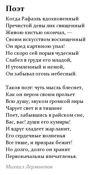 Стихи лермонтова стих поэт