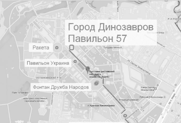 """В """"Город динозавров"""" (ВДНХ),"""