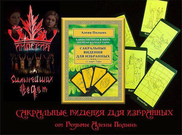 алена полынь книги