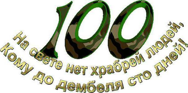 100 дней до дембеля