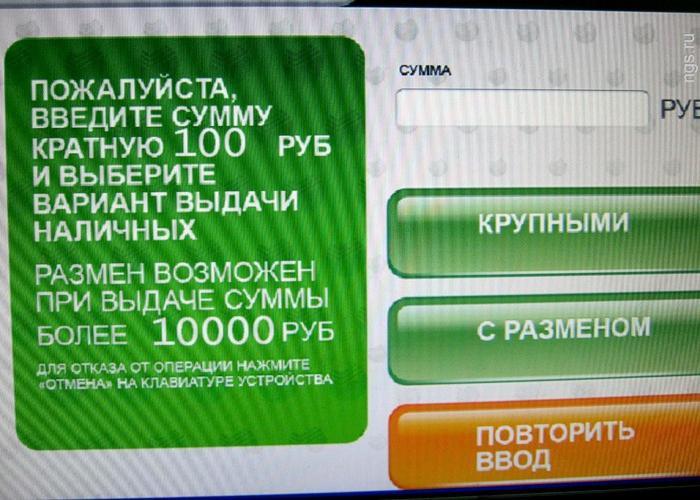 Сколько можно снять денег с карты сбербанка в день без комиссии - 8c34