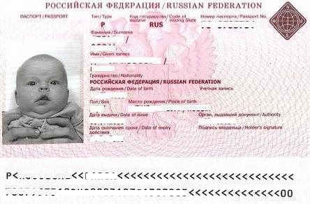 Пример заполнения заявления на загранпаспорт нового образца