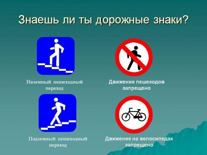 пешеходный переход знаками