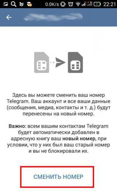 как поменять аккаунт в телеграмме