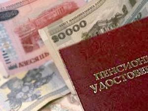 Повышение пенсии в беларуси