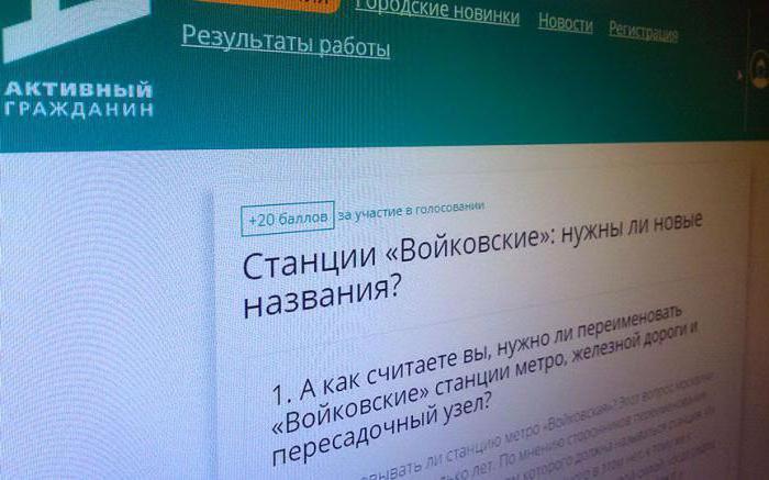 станция войковская переименование