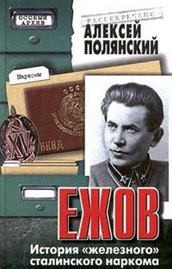 ежов николай народный комиссар