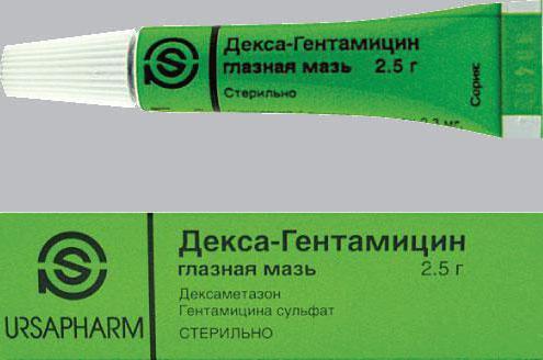 Гентамицин мазь инструкция по применению цена отзывы