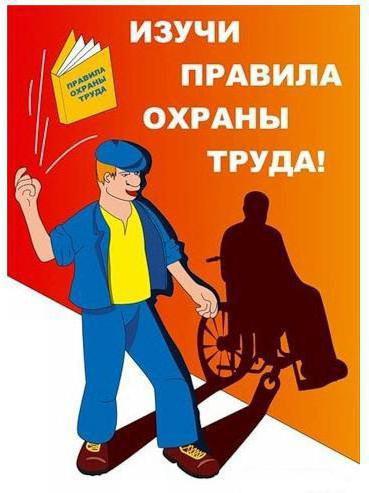 изготовление инструкций по охране труда