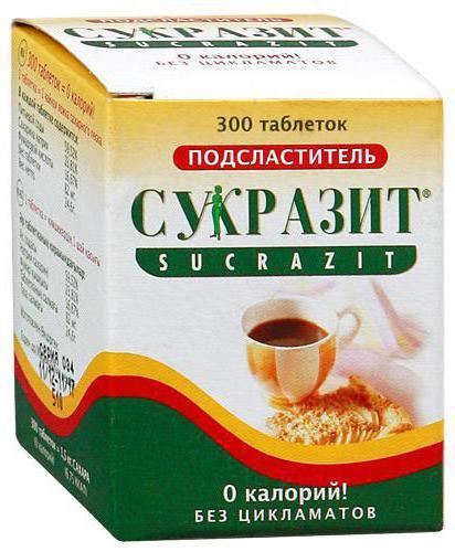 натрий сахаринат