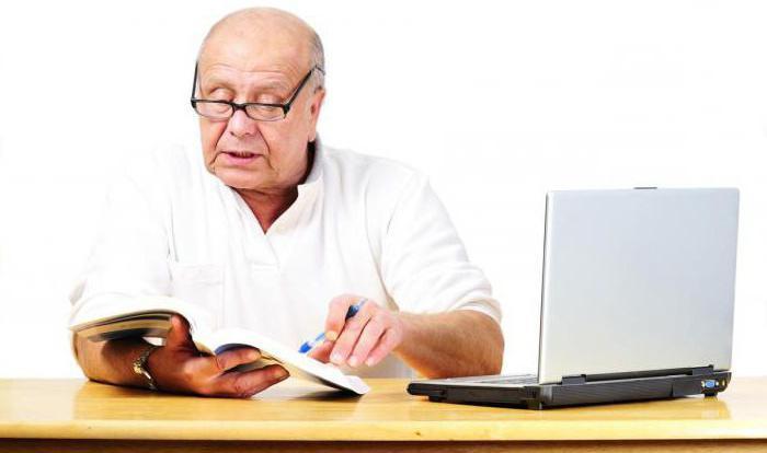 досрочная пенсия по старости