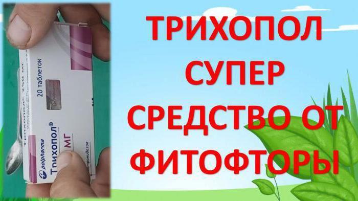 трихопол для растений инструкция по применению