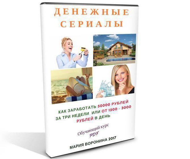 """Курс """"Денежные сериалы"""": отзывы и суть проекта"""