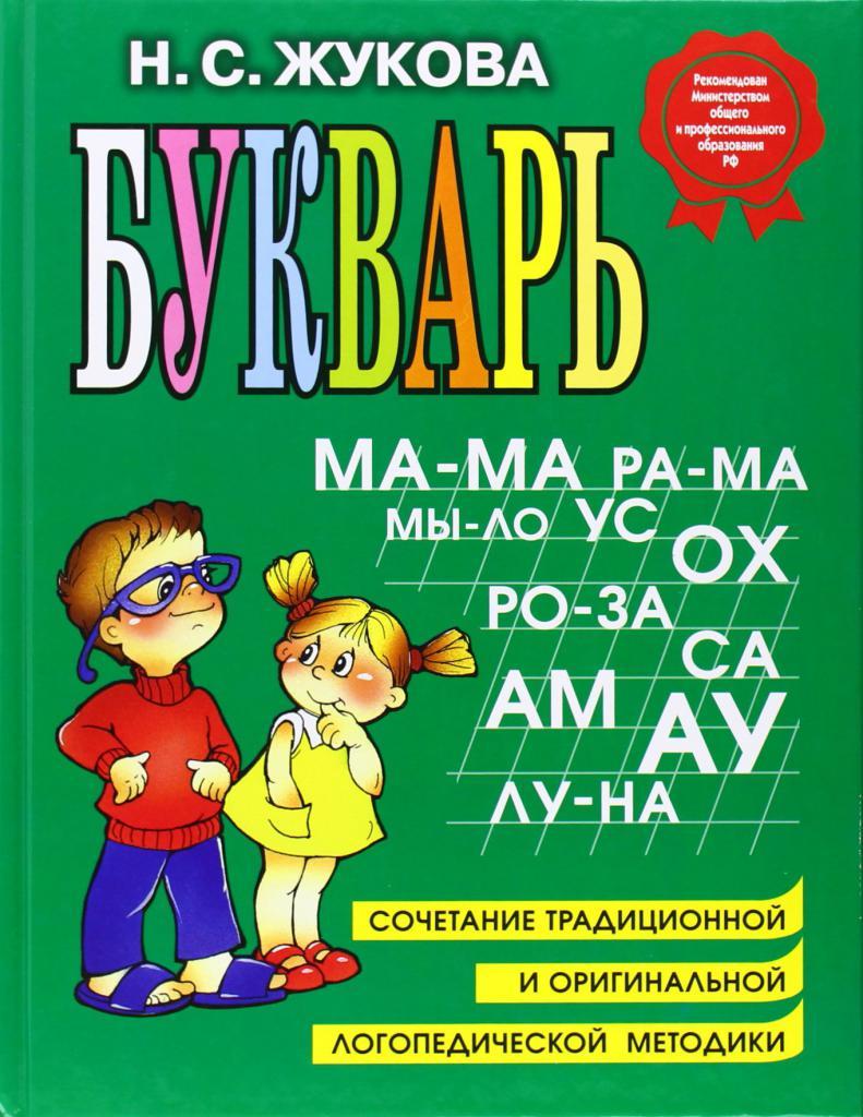 Как научить ребенка читать в домашних условиях: инструкция для родителей 17