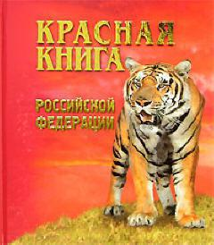 международная красная книга россии живоÑ'ные