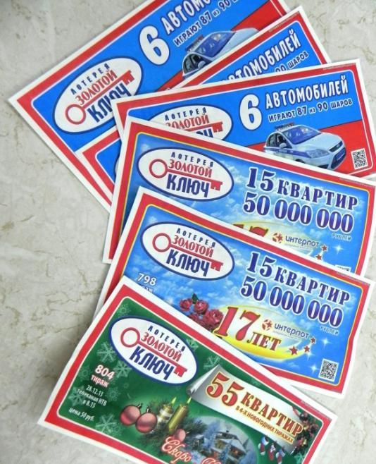 Лотерея на удачу в - c97f4