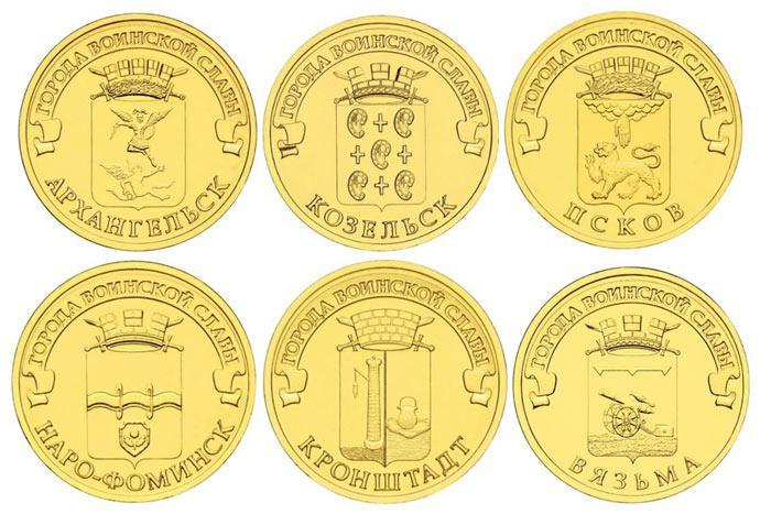 10 рублей юбилейные количество: