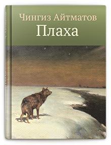 полном размере плаха чингиз айтматов читать причина смерти Владимира