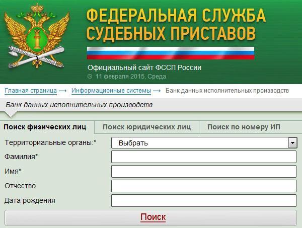 улучшения игровых судебные приставы узнать задолженость иркутск оральные