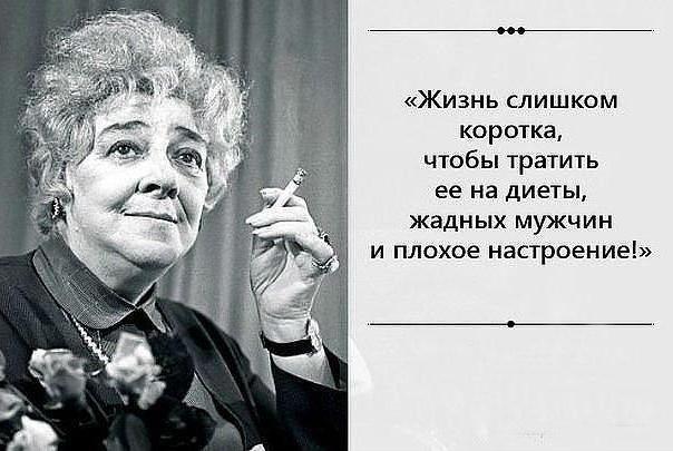 Фаина раневская цитаты афоризмы в картинках
