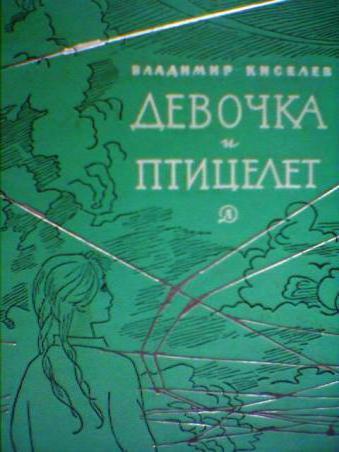 Владимир Киселев «Девченка и птицелет»: короткое содержание…